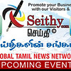 Seithy-Puthinam-media-partners-2018-1000