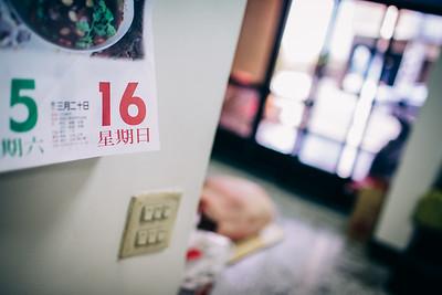 【士凱 &以真】 彰化精華版