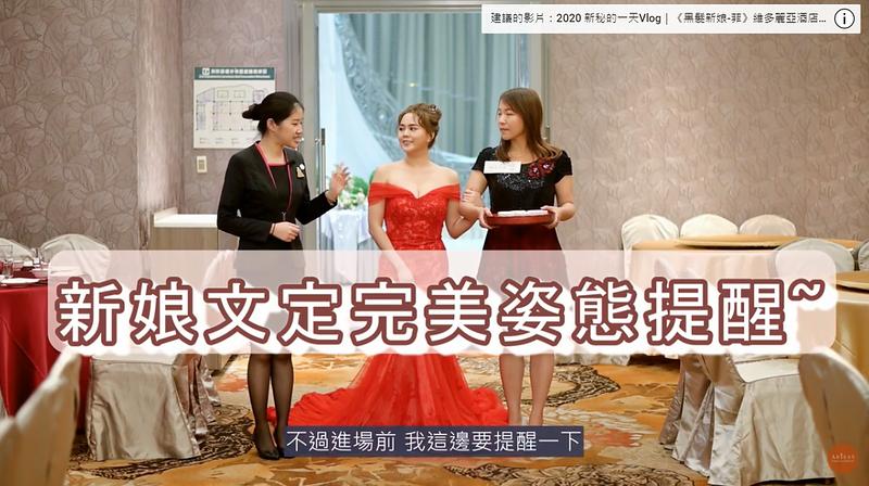 愛瑞思造型團隊,Ariesy愛瑞思品牌訂製手工婚紗,新莊晶宴館,婚攝大嘴,推薦新秘,文定儀式
