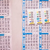 050621 JEH bingo 01