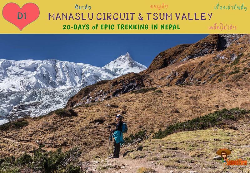 20 วัน เทรคกิ้ง Manaslu Circuit & Tsum Valley เนปาล