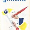 Owego - 1950-064