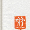 Owego - 1993-002