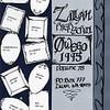 Owego - 1995-003
