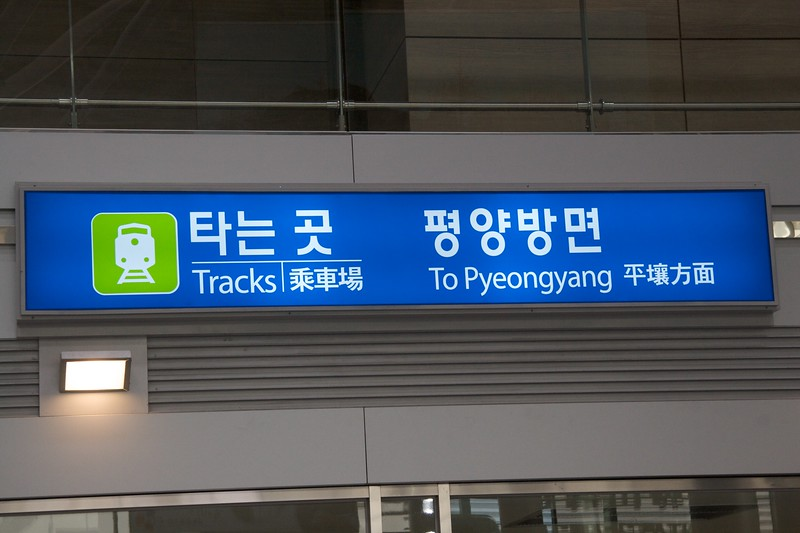 Wishful thinking • A sign in the concourse of Dorasan railway station points the direction to go for trains to Pyongyang (the capital of North Korea).   If you followed the sign, you'd be in for a pretty long wait because no trains are permitted to cross the military demarcation line dividing Korea.