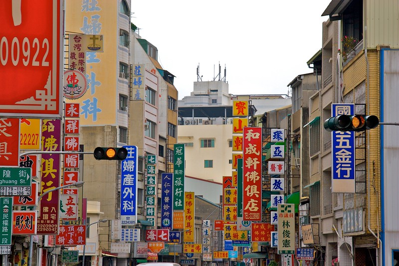 Shop-signs • Signs along a street in Tainan.