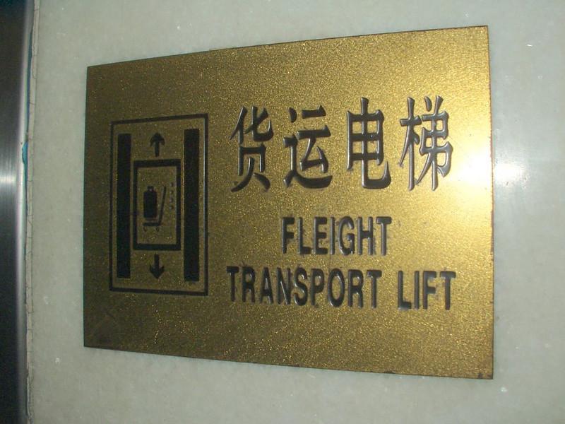 fleight lift