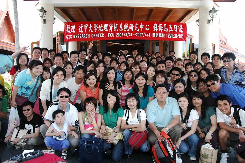 2007 蘇美島之旅