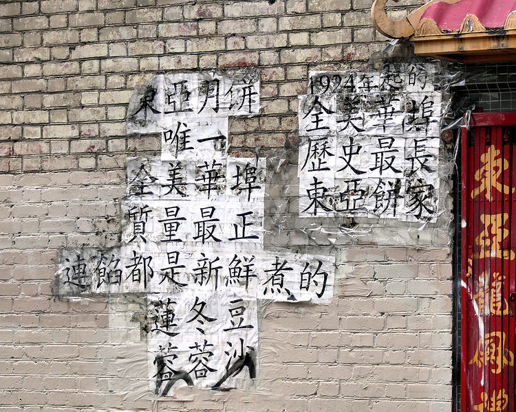 02-16-07 Chinatown with Joyce Jue -  Signs on a wall