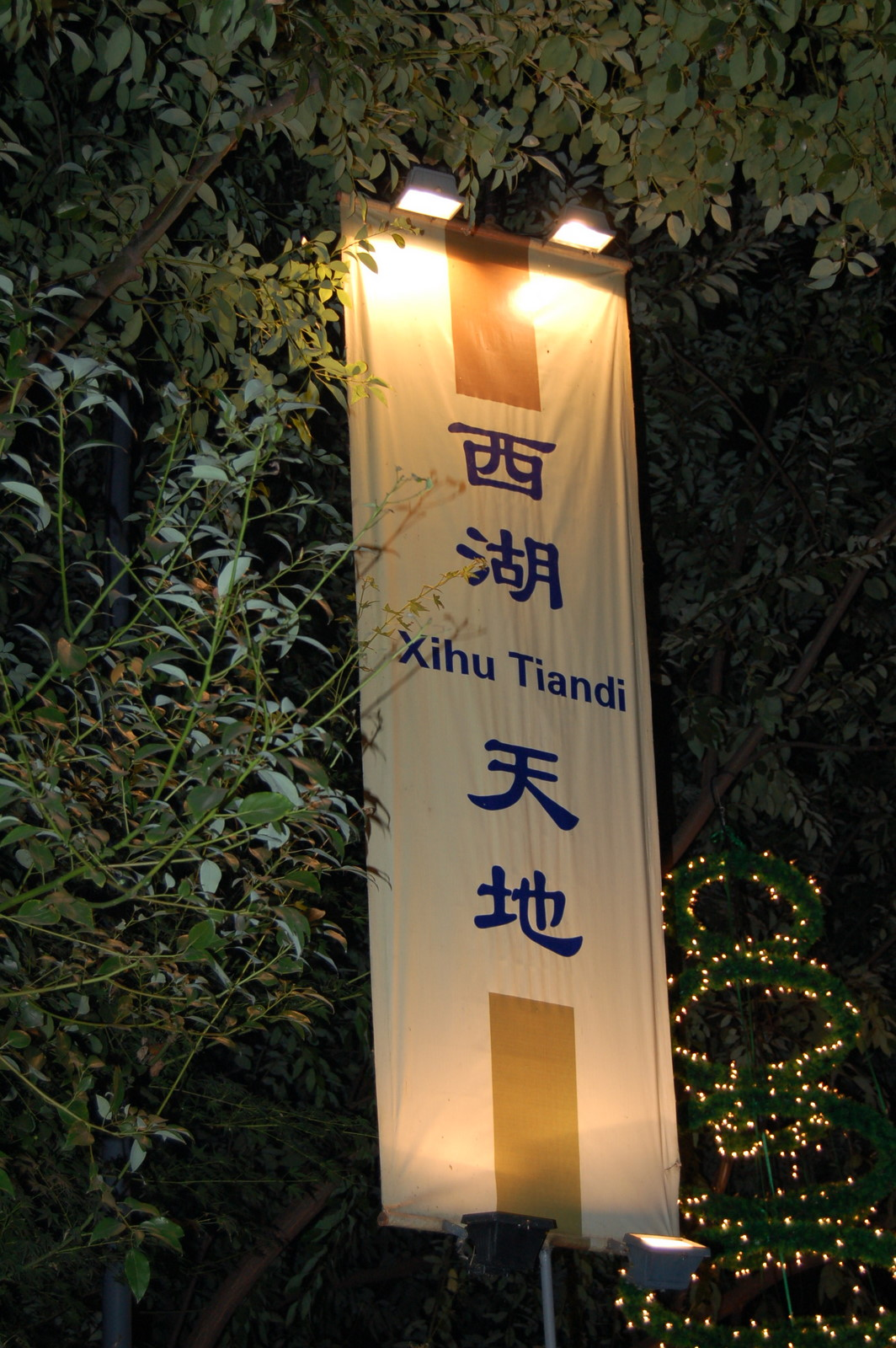 Xi Hu Tian Di!