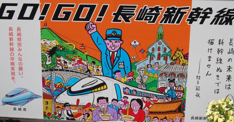 Go! Go!