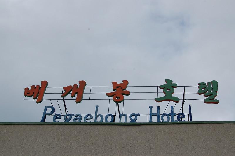 Pegaebong Hotel