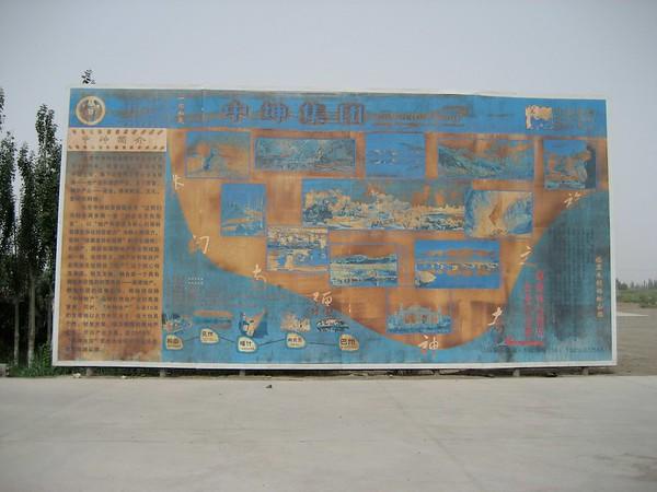2007China241