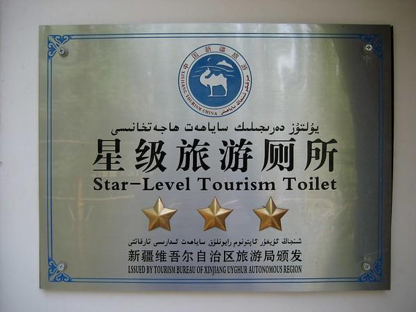 2007China364