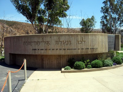 House of the Book, at the Brandeis-Bardin Campus of the American Jewish University