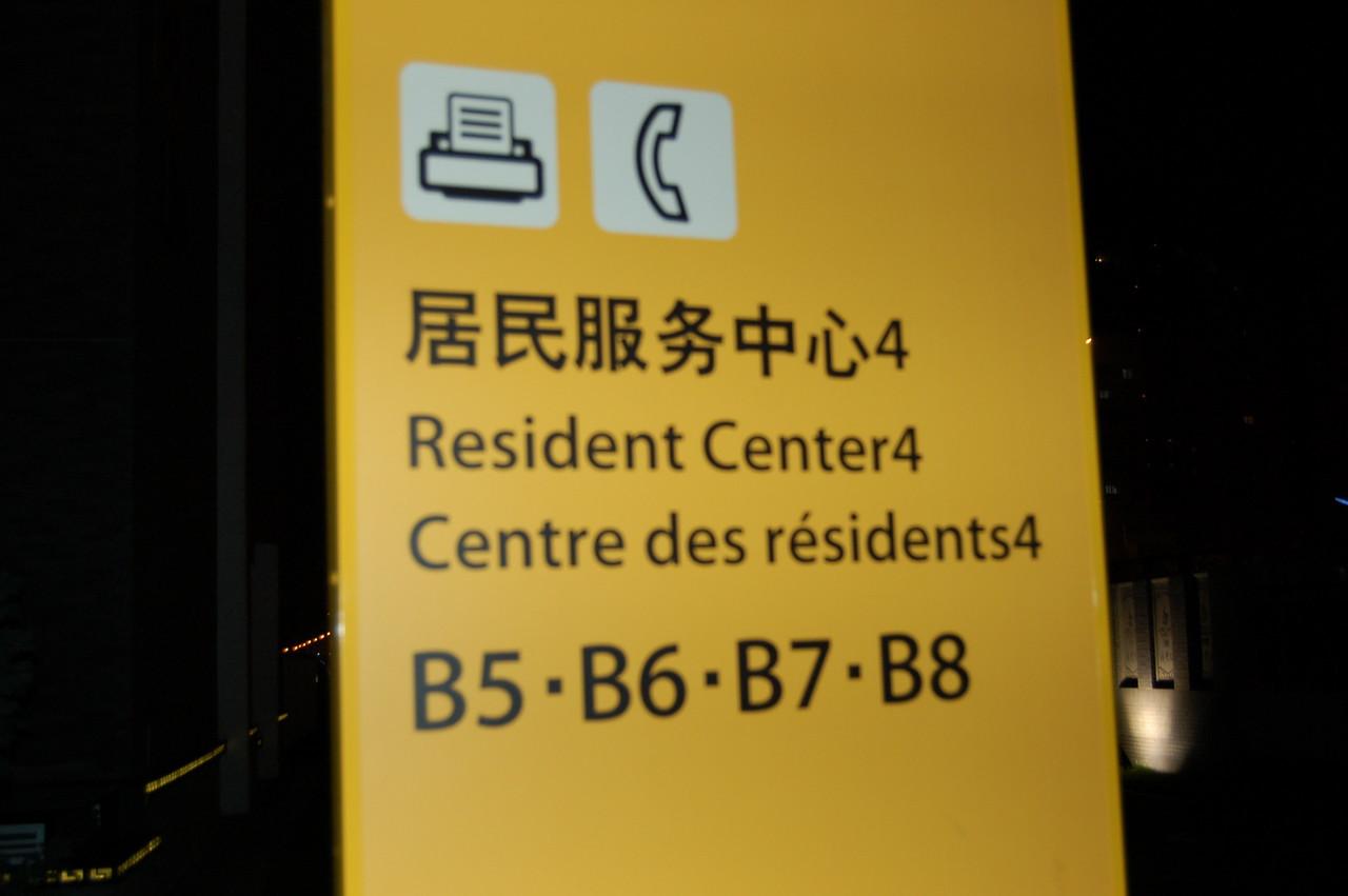 Resident Center