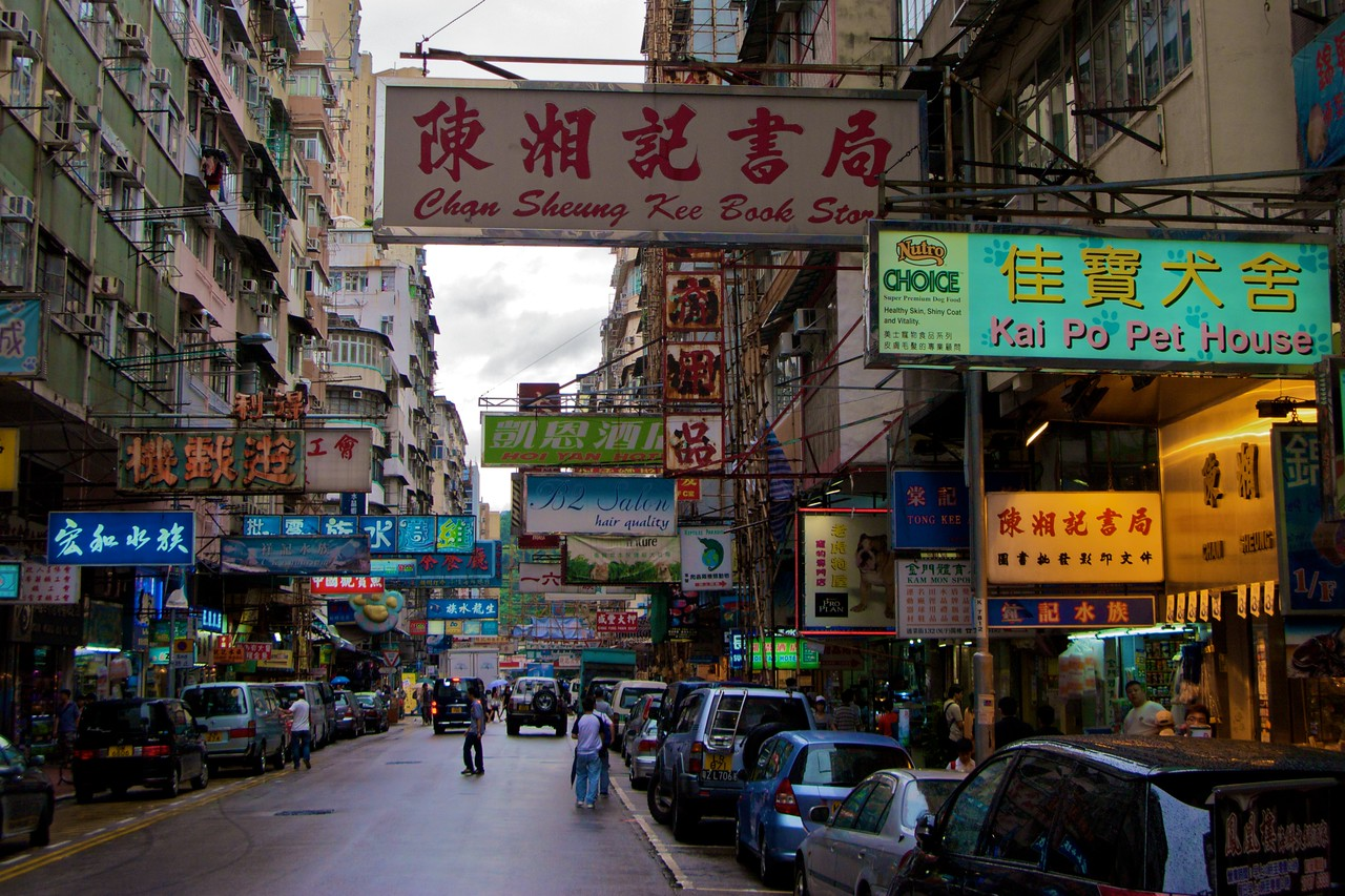 Mong Kok • Mong Kok, an area of Hong Kong, is recognized for being the most densely populated place in the world. It is also the base of the Chinese criminal groups, the Triads.
