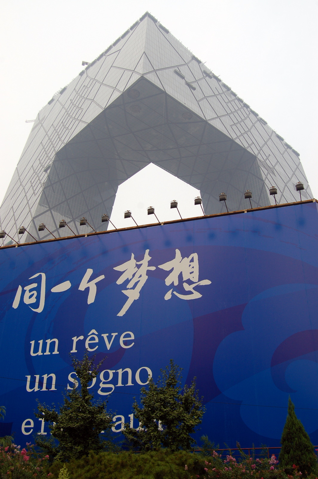 """""""The trousers"""" (new CCTV building)"""