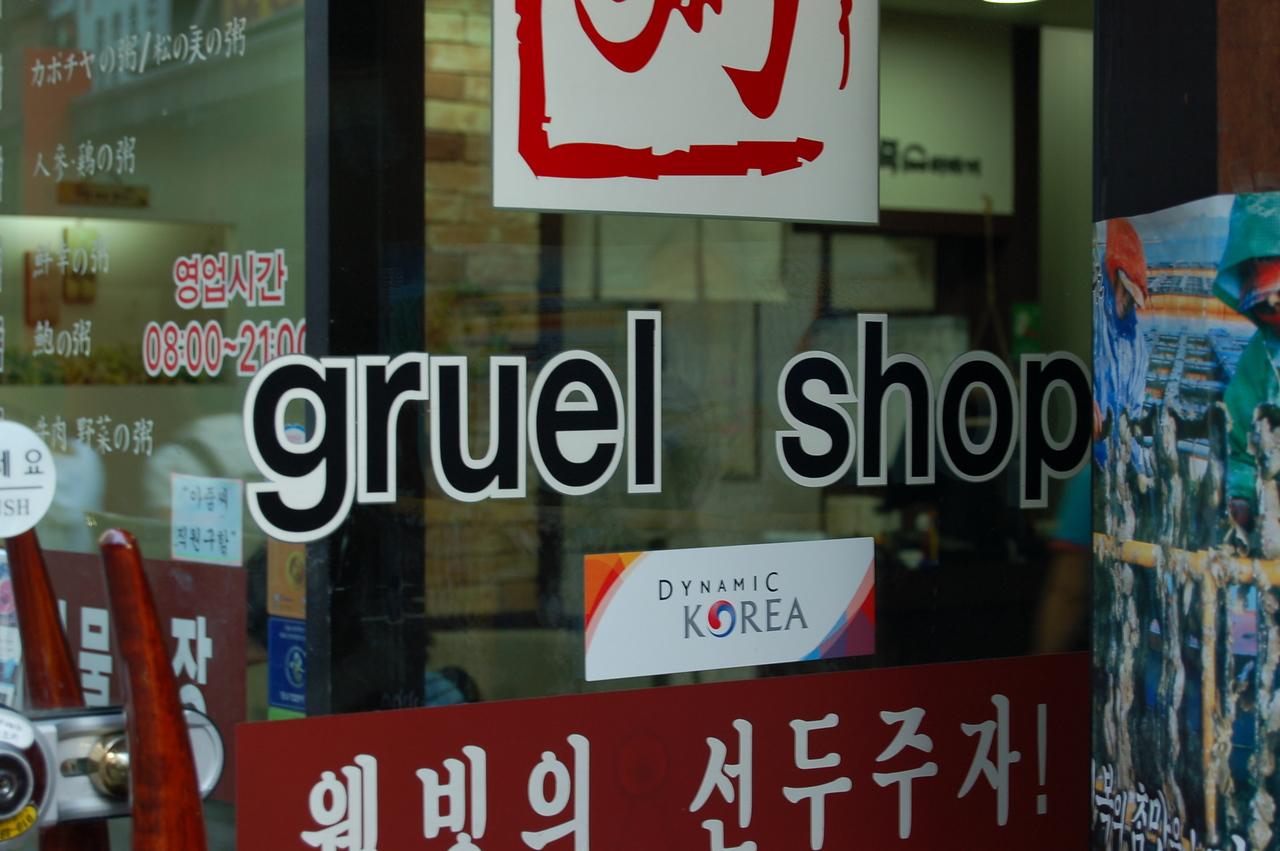 Gruel shop