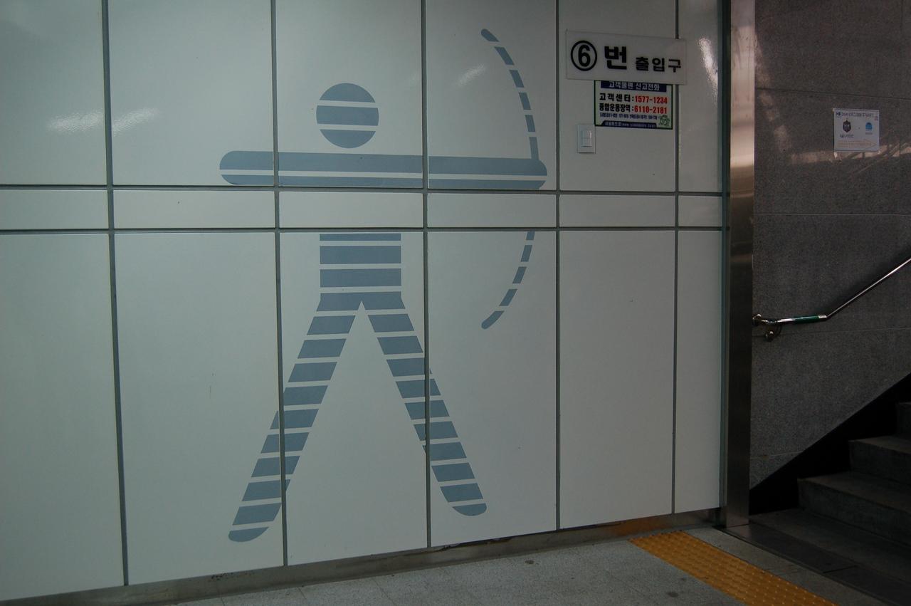Archer at the Olympic Stadium
