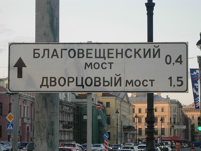 Sign in St Petersburg -- David Chambliss