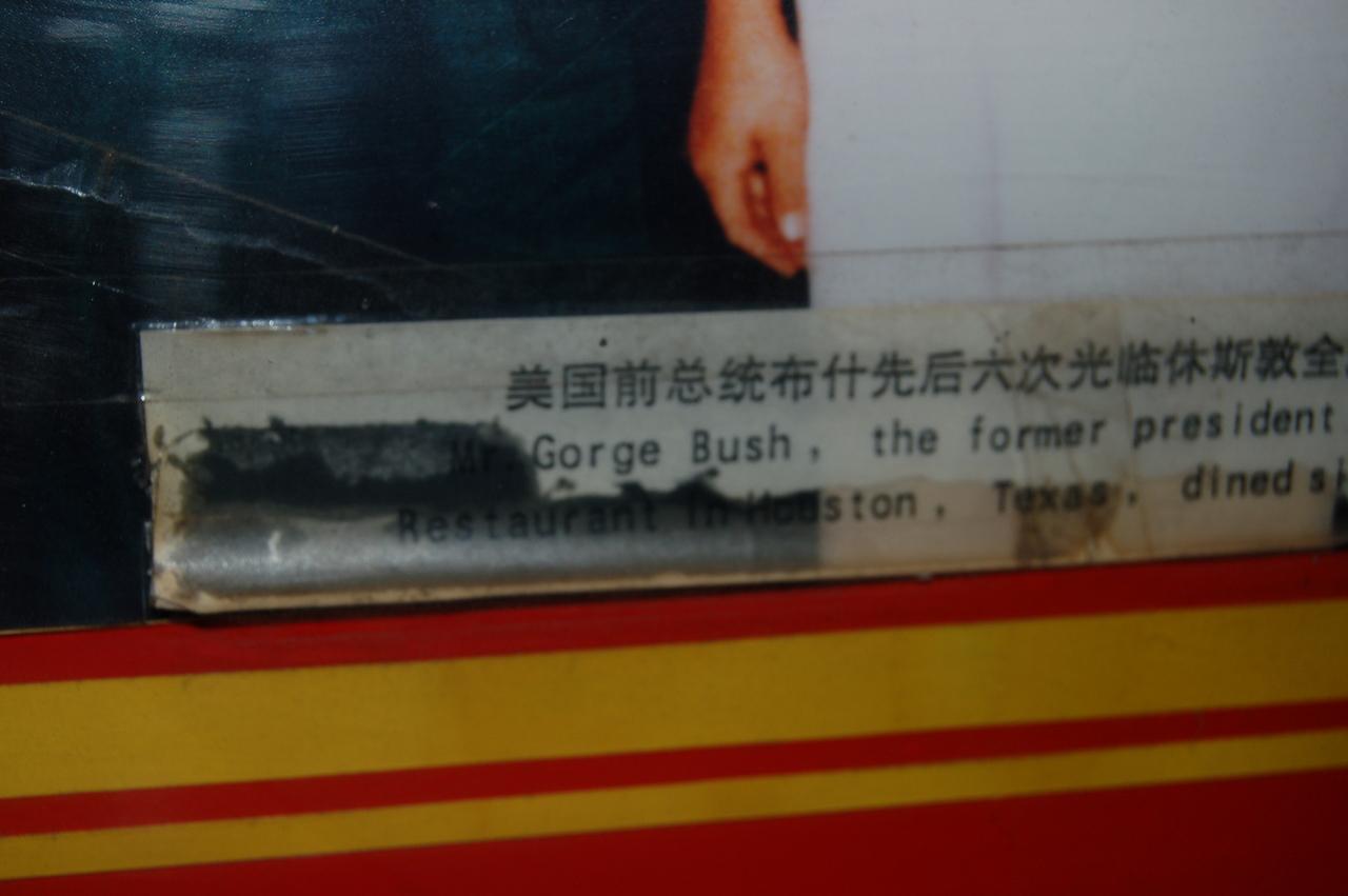 Gorge Bush