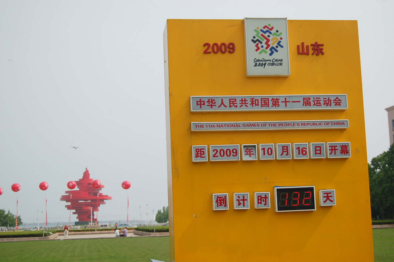 countdown to the Chinese National Games