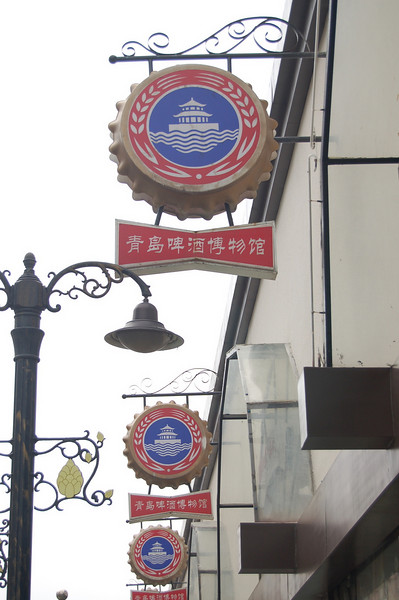 tsingtao signs
