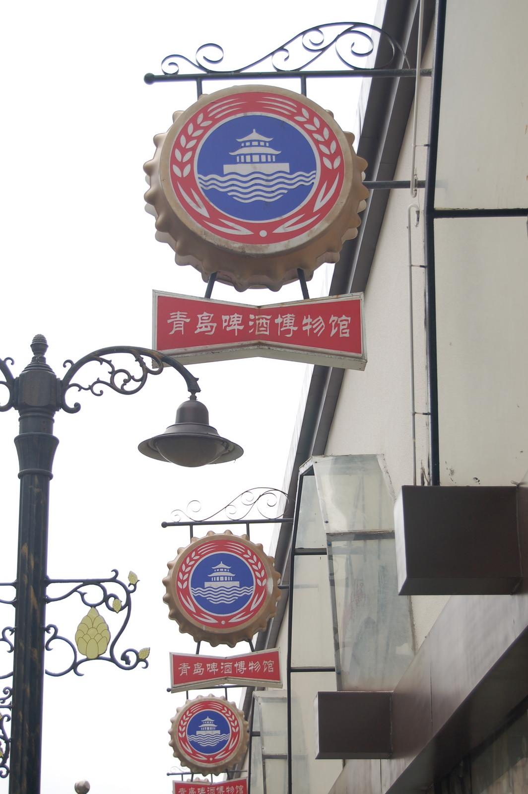 tsingtao signs
