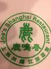 Joe's Shanghai Restaurant 1