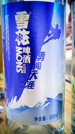 Chinese light beer.