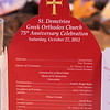 St. Demetrios 75th Anniversary (145).jpg