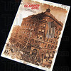 Clabber Girl: Detail photo of postcard with photograph of opening day of the Hulman Co. building in 1862