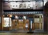 Sushi restaurant in Nishi-Shinjuku