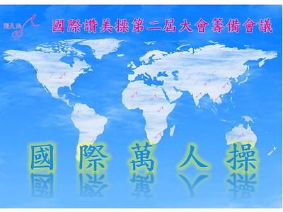 20131116 萬人讚美操國際組