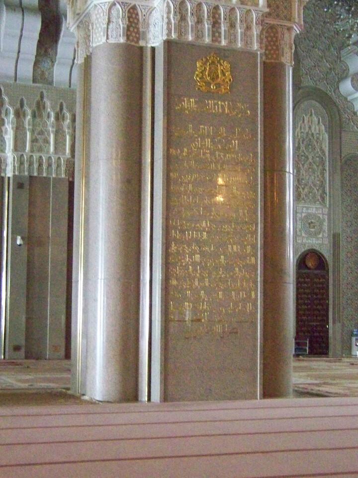 0019 - Hassan II Mosque - Casablanca Morocco.JPG