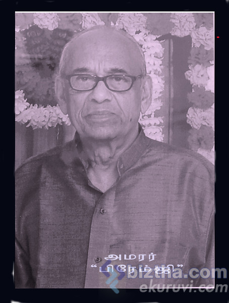 'PREMJI' REMEMBERED- Feb 17, 2014, Toronto.<br /> <br /> 'PREMJI' Nadarajah Gnanasundaram, passed away on Saturday Feb. 8th., 2014 noon after few months of battle with cancer. He was a political analyst, journalist, media person and former secretary of Ceylon Progressive Writers Union.