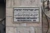 Ceramic street sign: Armenian Orthodox Patriarchate Rd.