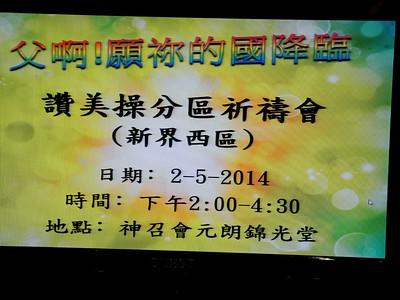 2014-05-02-讚美操分區祈禱會 -- 花絮合照
