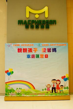 20141129 親親孩子愛爸媽 家庭匯聚日 (Part 3)