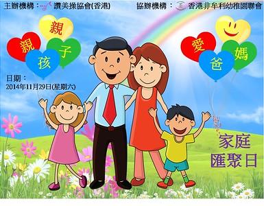 20141129 - 親親孩子愛爸媽 家庭滙聚日