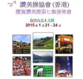 20150121-24 - 第七集發佈會暨台中台北4天團