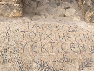 bet shean mosaic floor