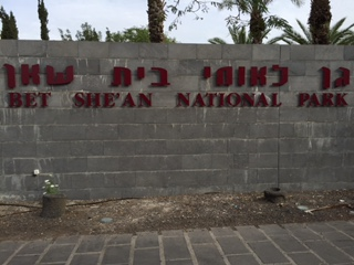 bet shean entrance