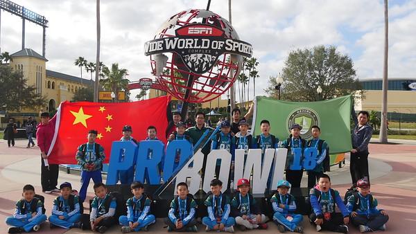 2017 China @ Pro Bowl