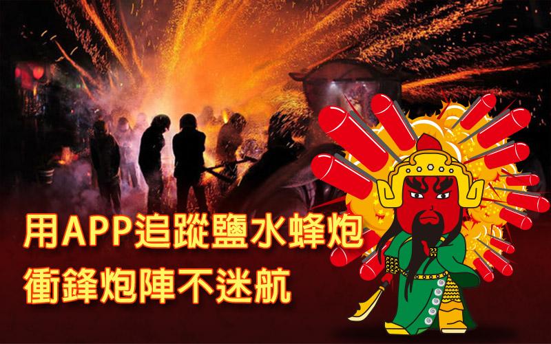 2017台南鹽水蜂炮活動