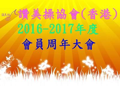 20170621讚美操協會周年大會
