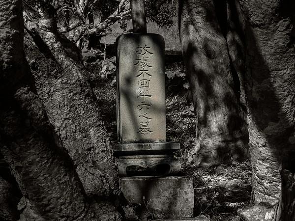 Japanese Grave, Thursday Island