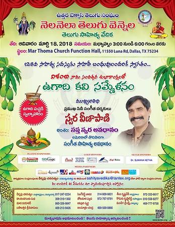 128th Nela Nela Telugu Vennela - Sahitya Vedika - March 18th, 2018