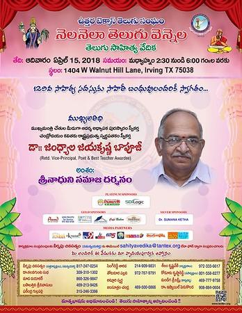 129th Nela Nela Telugu Vennela - Sahitya Vedika - April 15th, 2018